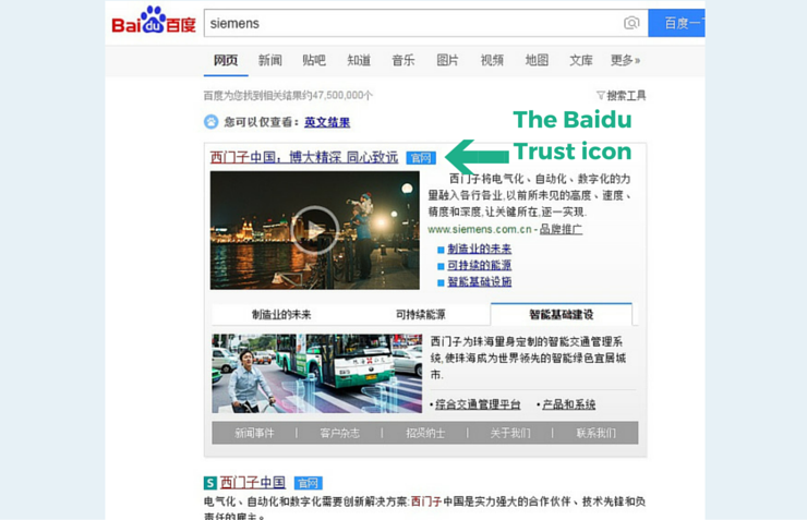 The Baidu Trest icon (1)