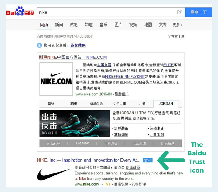 Serching on Baidu for Nike. The Baidu Trust symbol