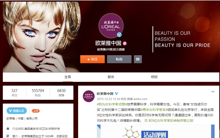 L'Oreal official account on Weibo