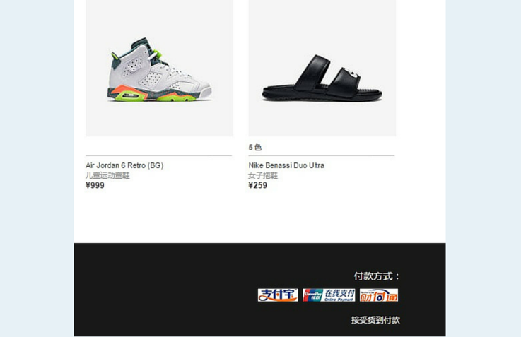 On the Nike website you can pay using Alipay, UnionPay bank cards or TenPay (WeChat)