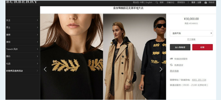 Burberry website in China