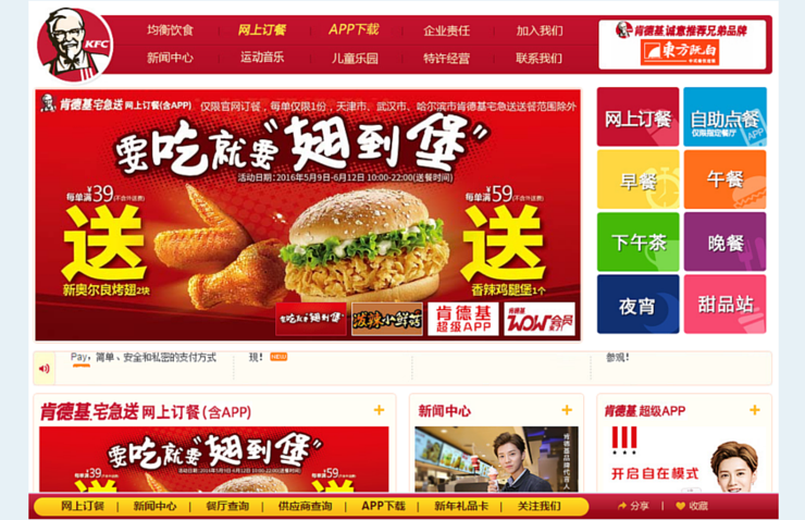 The Chinese KFC official website
