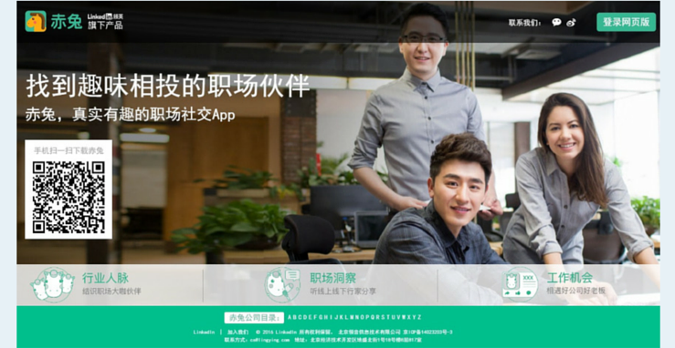 Chitu's homepage. A user-friendly, clean design with some Chinese features: the QR code, the logo transformed into emojis to showcase different features of the service.